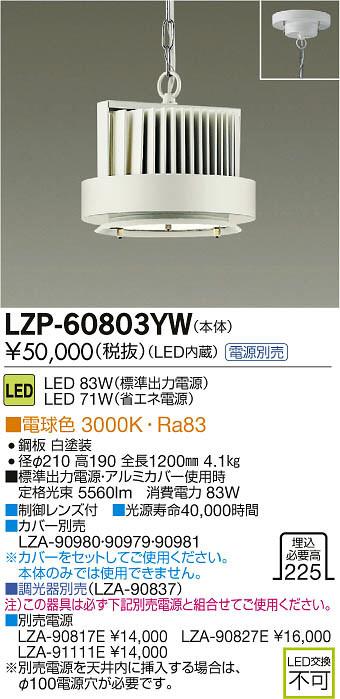 LZP-60803YW 大光電機 施設照明 LEDハイパワーペンダントライト 電球色 LZ6