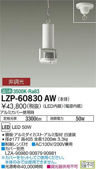 LZP-60830AW 大光電機 施設照明 LEDハイパワーペンダントライト 温白色 LZ4