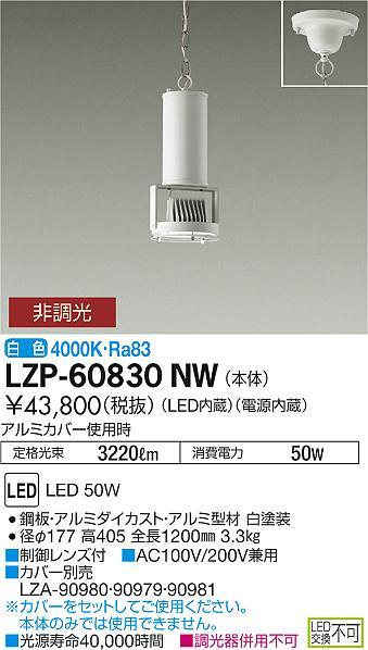 LZP-60830NW 大光電機 施設照明 LEDハイパワーペンダントライト 白色 LZ4