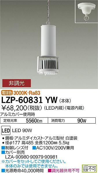LZP-60831YW 大光電機 施設照明 LEDハイパワーペンダントライト 電球色 LZ6