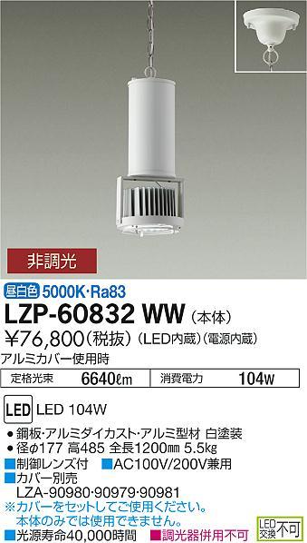 LZP-60832WW 大光電機 施設照明 LEDハイパワーペンダントライト 昼白色 LZ8