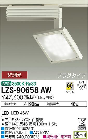 LZS-90658AW 大光電機 施設照明 LEDスポットライト LZ4 ショク 60° 3500lmクラス 温白色