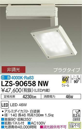 LZS-90658NW 大光電機 施設照明 LEDスポットライト LZ4 ショク 60° 3500lmクラス 白色