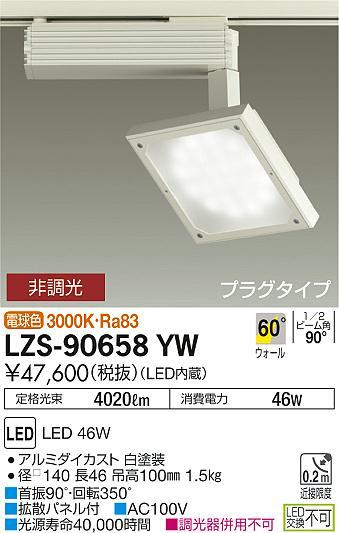 LZS-90658YW 大光電機 施設照明 LEDスポットライト LZ4 ショク 60° 3500lmクラス 電球色