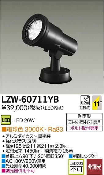 LZW-60711YB 大光電機 施設照明 アウトドア LEDハイパワースポットライト LZ2 電球色
