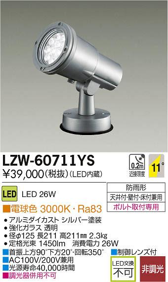 LZW-60711YS 大光電機 施設照明 アウトドア LEDハイパワースポットライト LZ2 電球色