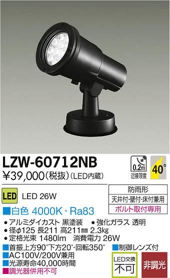 LZW-60712NB 大光電機 施設照明 アウトドア LEDハイパワースポットライト LZ2 白色