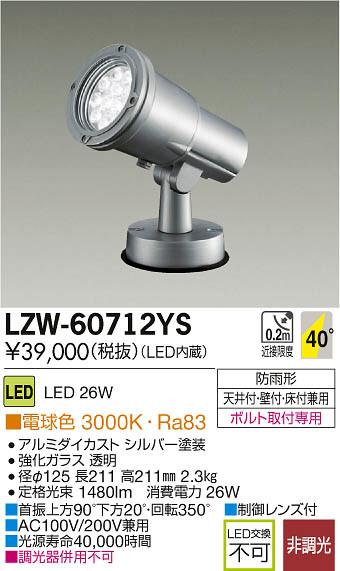 LZW-60712YS 大光電機 施設照明 アウトドア LEDハイパワースポットライト LZ2 電球色