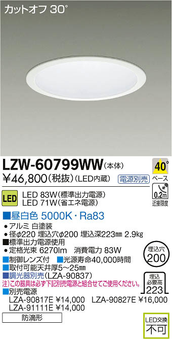 LZW-60799WW 大光電機 施設照明 アウトドア LEDダウンライト LZ6 昼白色