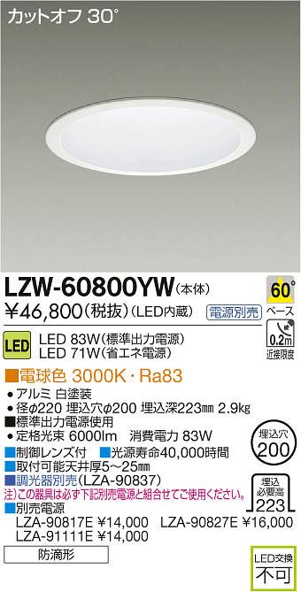 LZW-60800YW 大光電機 施設照明 アウトドア LEDダウンライト LZ6 電球色