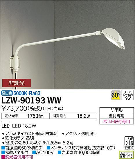 LZW-90193WW 大光電機 施設照明 アウトドア LEDウォールスポットライト 昼白色