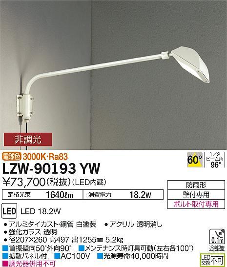 LZW-90193YW 大光電機 施設照明 アウトドア LEDウォールスポットライト 電球色