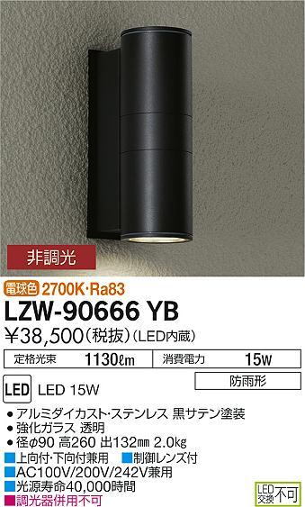 LZW-90666YB 大光電機 施設照明 アウトドア LEDブラケットライト 電球色 LZW-90666YB 【LED照明】