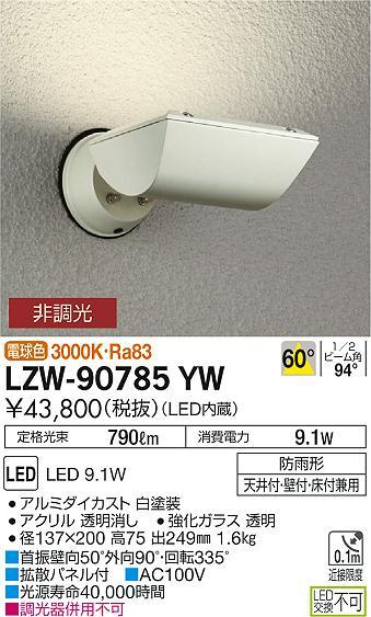 LZW-90785YW 大光電機 施設照明 アウトドア LEDウォールスポットライト 電球色 LZW-90785YW 【LED照明】