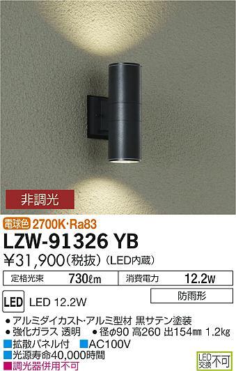 LZW-91326YB 大光電機 施設照明 アウトドア LEDブラケットライト 電球色