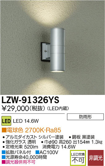 LZW-91326YS 大光電機 施設照明 アウトドア LEDブラケットライト 電球色