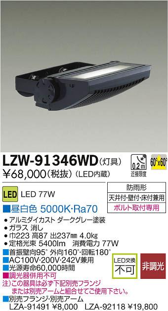 LZW-91346WD 大光電機 施設照明 アウトドア LEDウォールスポットライト 昼白色