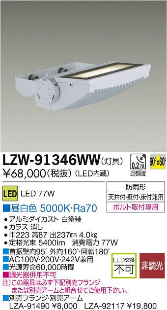LZW-91346WW 大光電機 施設照明 アウトドア LEDウォールスポットライト 昼白色