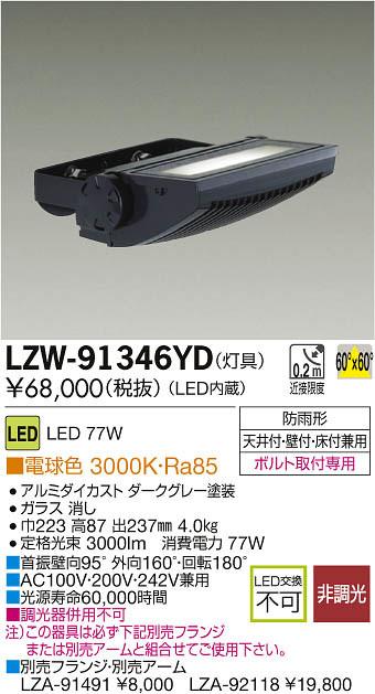 LZW-91346YD 大光電機 施設照明 アウトドア LEDウォールスポットライト 電球色