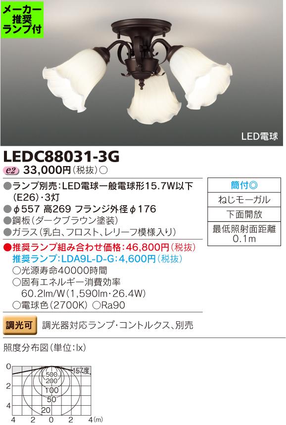 ◆LEDC88031-3G (推奨ランプセット) 東芝ライテック 照明器具 LEDシャンデリア 3灯