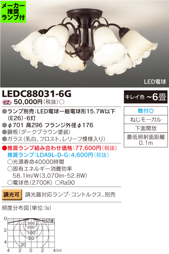 ◆LEDC88031-6G 東芝ライテック 照明器具 LEDシャンデリア 6灯 【~10畳】 (推奨ランプセット)