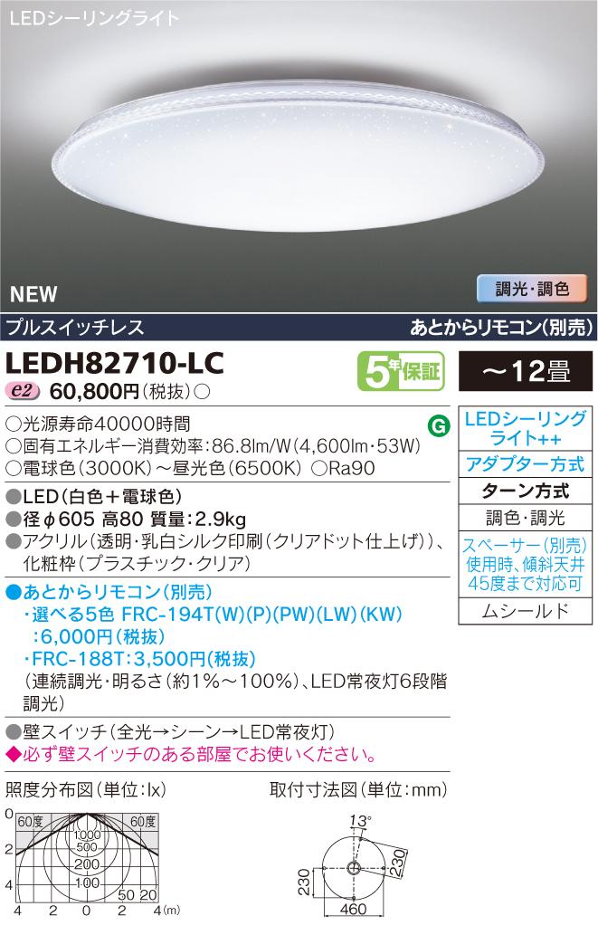 LEDH82710-LC 東芝ライテック 照明器具 LED高演色シーリングライト <キレイ色-kireiro-> キラキラタイプ Ring 調光・調色 【~12畳】