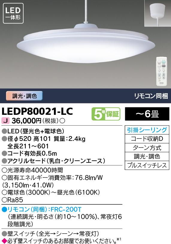 LEDP80021-LC 東芝ライテック 照明器具 居室用LEDペンダントライト 調色・連続調光タイプ 【~6畳】