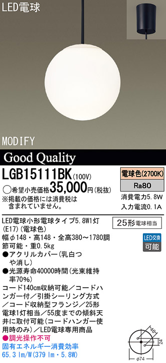 LGB15111BK パナソニック Panasonic 照明器具 MODIFY LEDペンダントライト SPHERE Sサイズ 電球色 非調光 25形電球1灯相当 引掛シーリング取付タイプ