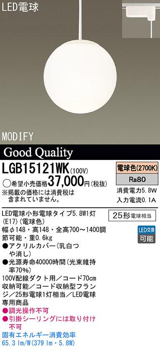 LGB15121WK パナソニック Panasonic 照明器具 MODIFY LEDペンダントライト SPHERE Sサイズ 電球色 非調光 25形電球1灯相当 配線ダクト取付タイプ