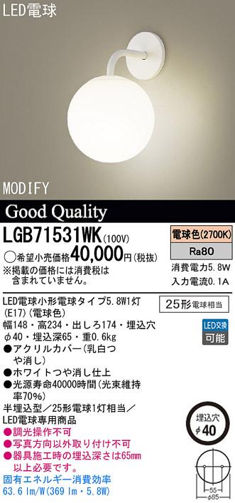 LGB71531WK パナソニック Panasonic 照明器具 MODIFY LEDブラケットライト 25形電球1灯相当