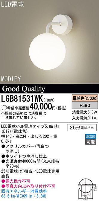 LGB81531WK パナソニック Panasonic 照明器具 MODIFY LEDブラケットライト 25形電球1灯相当