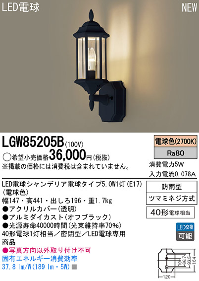 LGW85205B パナソニック Panasonic 照明器具 LEDポーチライト 40形電球1灯相当