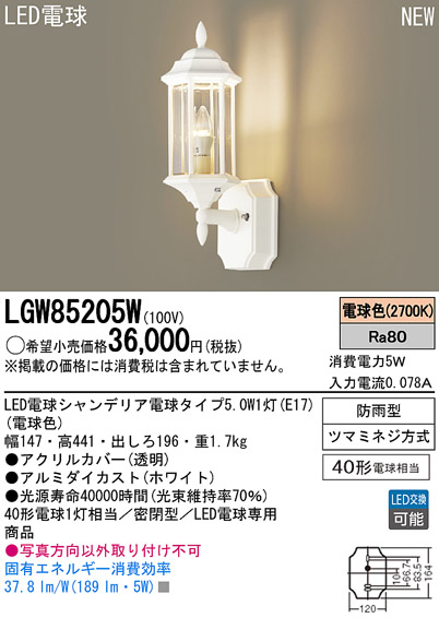 LGW85205W パナソニック Panasonic 照明器具 LEDポーチライト 40形電球1灯相当