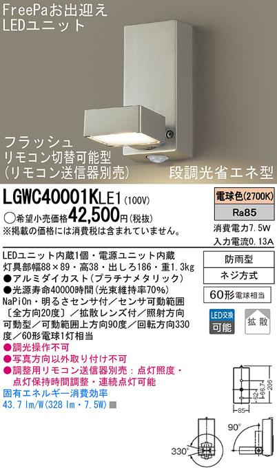 LGWC40001KLE1 パナソニック Panasonic 照明器具 EVERLEDS 軒下用LEDスポットライト 拡散タイプ リモコンFreePaフラッシュ対応