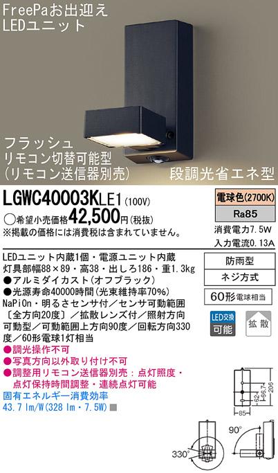 LGWC40003KLE1 パナソニック Panasonic 照明器具 EVERLEDS 軒下用LEDスポットライト 拡散タイプ リモコンFreePaフラッシュ対応