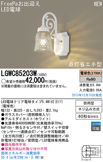 LGWC85203W パナソニック Panasonic 照明器具 LEDポーチライト 40形電球1灯相当 FreePaお出迎え・明るさセンサ付