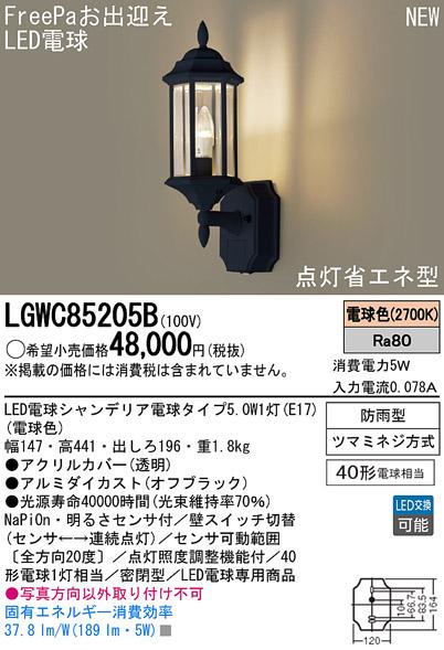 LGWC85205B パナソニック Panasonic 照明器具 LEDポーチライト 40形電球1灯相当 FreePaお出迎え・明るさセンサ付