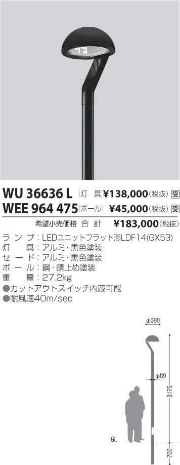 ●WEE964475 コイズミ照明 照明部材 ポール WEE964475