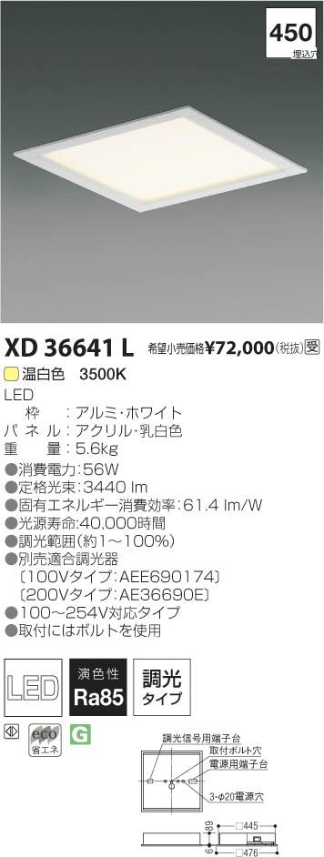 XD36641L コイズミ照明 施設照明 cledy LPシリーズ LEDベースライト スクエアタイプ FHP32W×3灯相当 調光 温白色 埋込型 □450