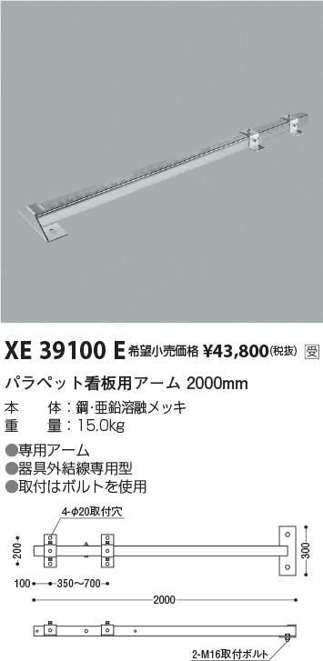 XE39100E コイズミ照明 照明部材 ハイパワーマルチベースライト用 パラペット看板用アーム