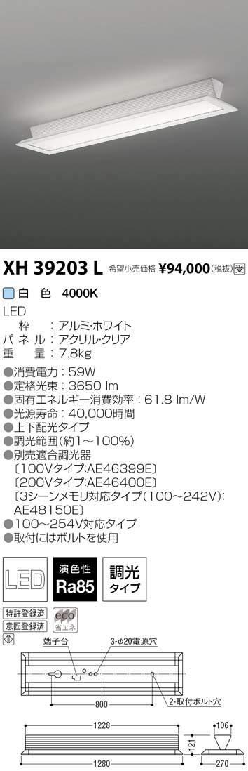 XH39203L コイズミ照明 施設照明 cledy LPシリーズ LEDベースライト シースルー・直付タイプ FLR40W×2灯相当 調光 白色