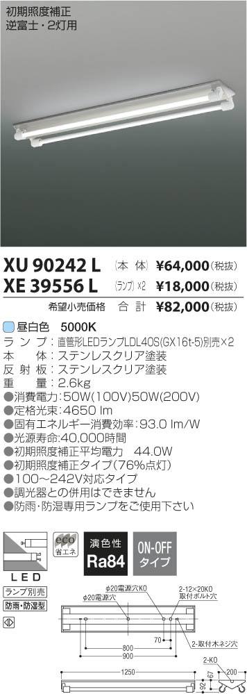 XU90242L コイズミ照明 施設照明 直管形LEDベースライト 防雨防湿型 2灯用 器具本体 ストレートタイプ 直付 初期照度補正 逆富士 FLR40W×2クラス