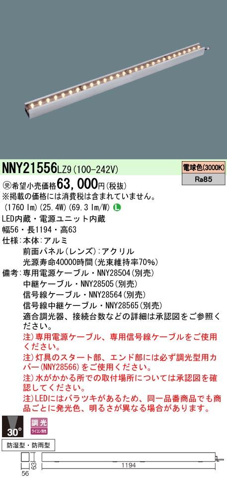 NNY21556LZ9 パナソニック Panasonic 施設照明 建築部材用LED照明器具 線タイプ800クラス調光型 L1200タイプ 電球色 広角タイプ