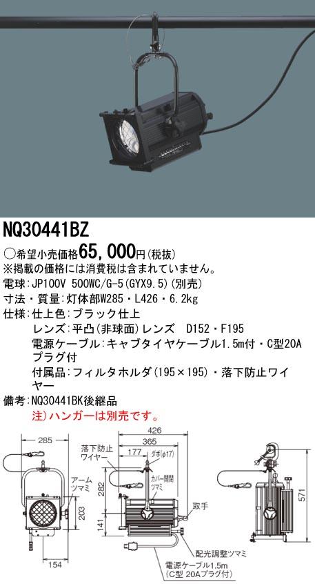 NQ30441BZ パナソニック Panasonic 施設照明 調光システム 舞台・演出用 CROCCOスポットライト FMスポットライト フルムーン(平凸)タイプ 6型500W NQ30441BZ