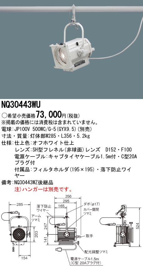 NQ30443WU パナソニック Panasonic 施設照明 調光システム 舞台・演出用 CROCCOスポットライト SHスポットライト ソーラーハード(フレネル)タイプ 6型500W NQ30443WU