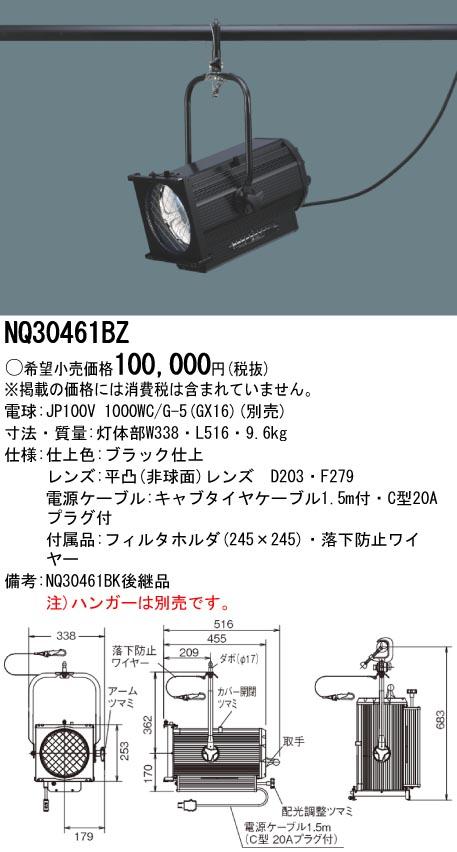 NQ30461BZ パナソニック Panasonic 施設照明 調光システム 舞台・演出用 CROCCOスポットライト FMスポットライト フルムーン(平凸)タイプ 8型1000W NQ30461BZ