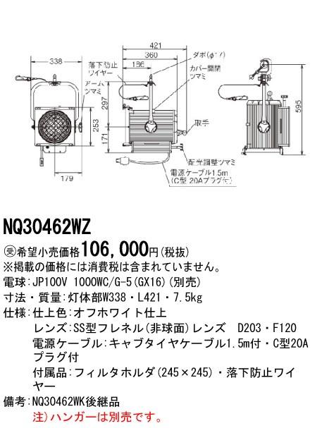 NQ30462WZ パナソニック Panasonic 施設照明 調光システム 舞台・演出用 CROCCOスポットライト SSスポットライト ソーラーソフト(フレネル)タイプ 8型1000W NQ30462WZ