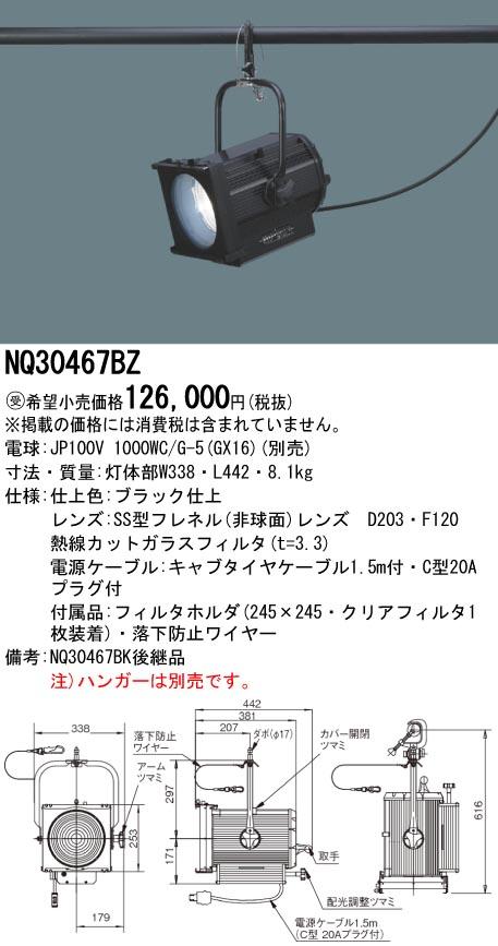 NQ30467BZ パナソニック Panasonic 施設照明 調光システム 舞台・演出用 CROCCO comfortスポットライト FMスポットライト ソーラーソフト(フレネル)タイプ 8型1000W