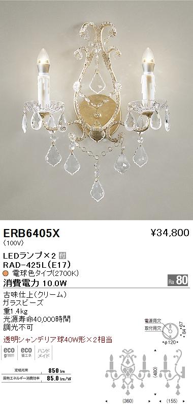 ERB6405X 遠藤照明 照明器具 EMOTIONAL LEDブラケットライト