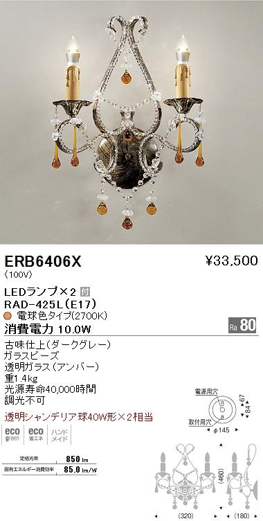 ERB6406X 遠藤照明 照明器具 EMOTIONAL LEDブラケットライト